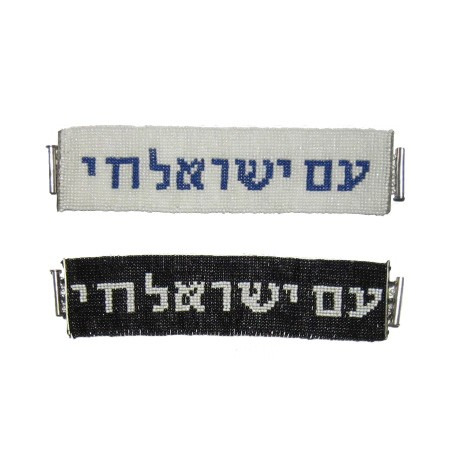 am-yisrael-bracelet-1
