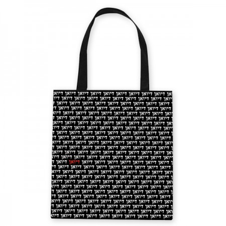 diwon-all-over-tote-bag-hebrew-