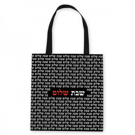 semitic-all-over-tote-bag-hebrew-